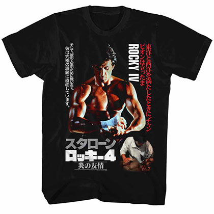 Rocky Japanese Poster Black Tee Shirt