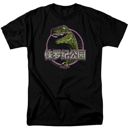 Jurassic Park Lying Smile Tshirt